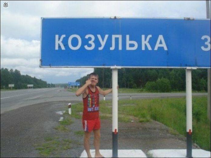 Забавные русские названия посёлков 15