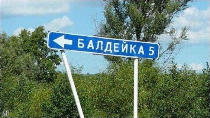 Забавные русские названия посёлков 16