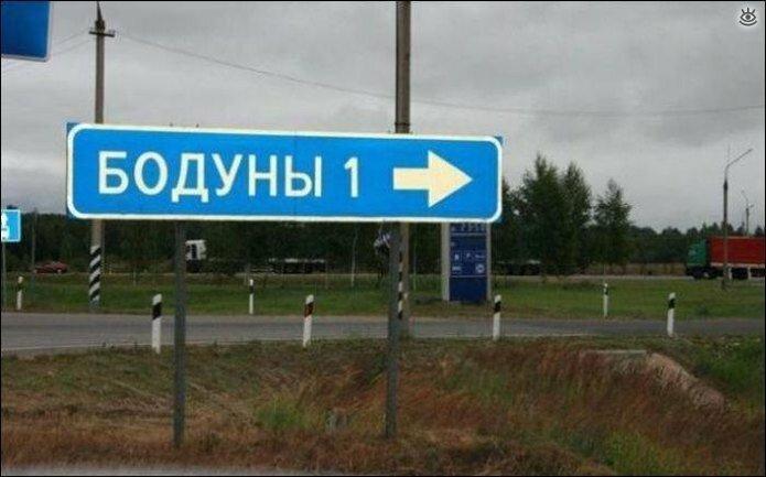 Забавные русские названия посёлков 17