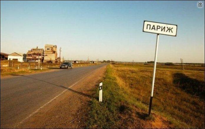 Забавные русские названия посёлков 18