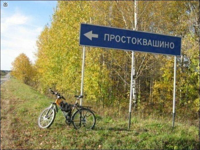 Забавные русские названия посёлков 19