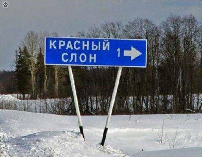 Забавные русские названия посёлков 20