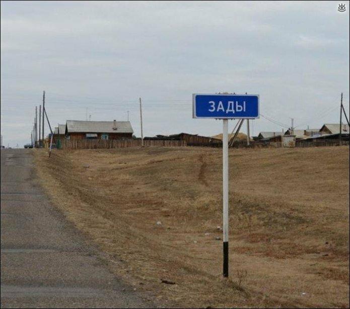 Забавные русские названия посёлков 21