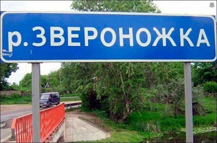 Забавные русские названия посёлков 22