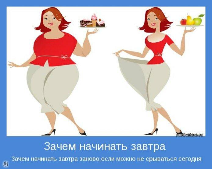 прикольные картинки похудения до и после девушки стремятся подчеркнуть