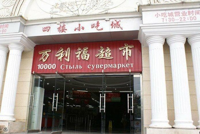 Нелепые вывески на русском в Китае 1