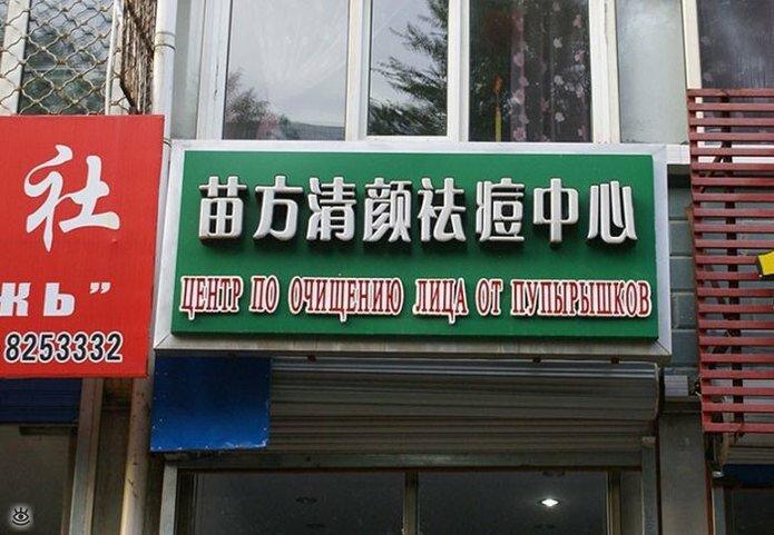 Нелепые вывески на русском в Китае 2