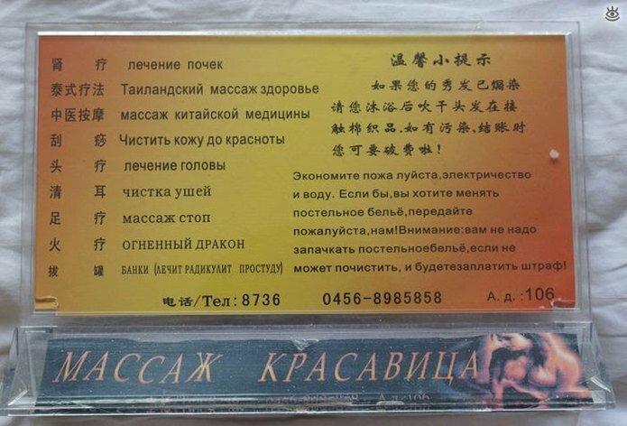 Нелепые вывески на русском в Китае 6