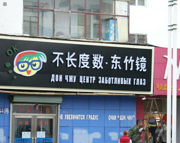 Нелепые вывески на русском в Китае 8