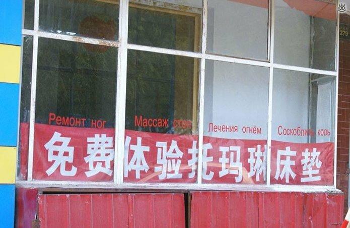 Нелепые вывески на русском в Китае 9