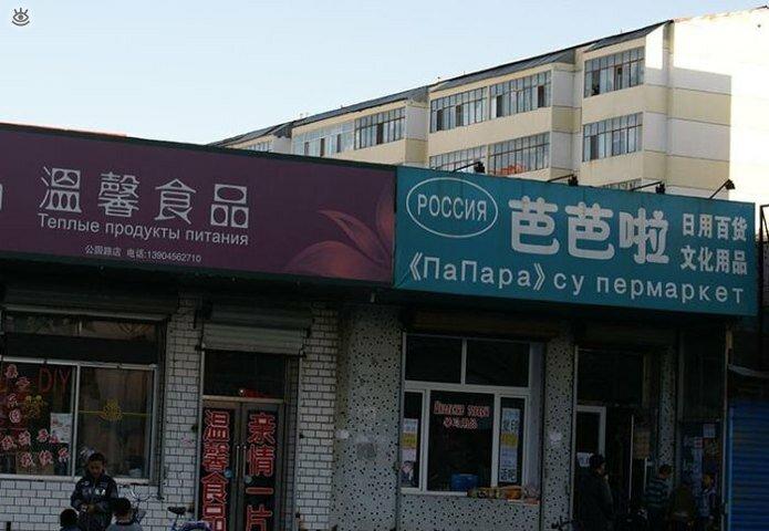 Нелепые вывески на русском в Китае 11