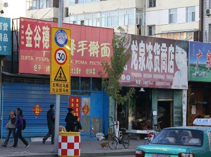 Нелепые вывески на русском в Китае 12
