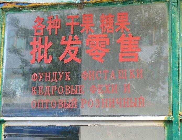 Нелепые вывески на русском в Китае 13