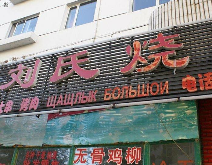 Нелепые вывески на русском в Китае 14