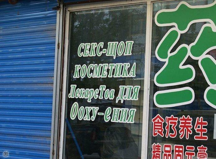 Нелепые вывески на русском в Китае 15