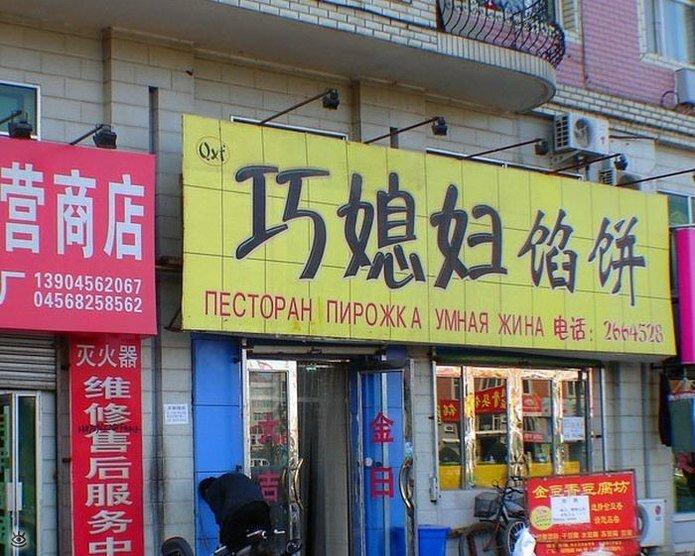 Нелепые вывески на русском в Китае 17