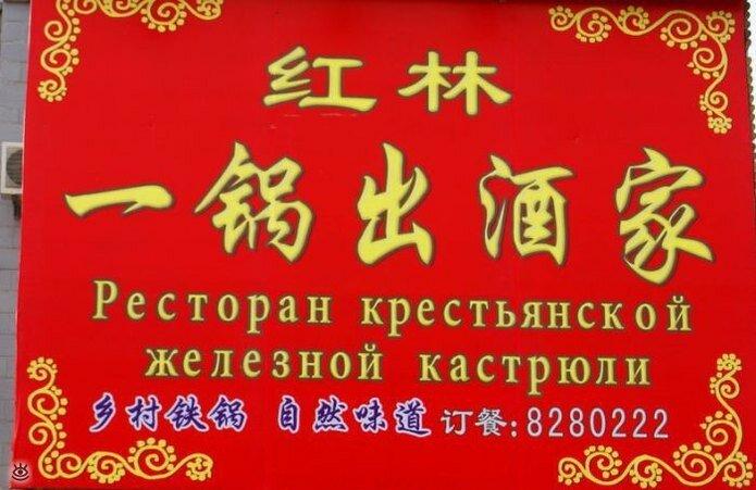 Нелепые вывески на русском в Китае 19
