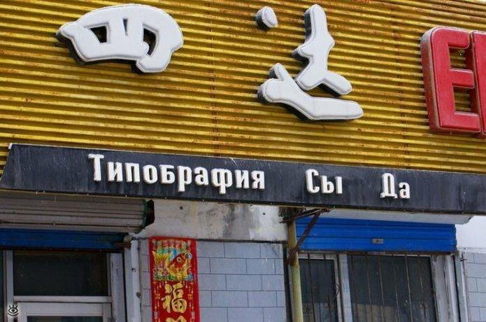 Нелепые вывески на русском в Китае 20