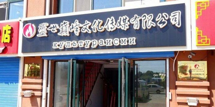 Нелепые вывески на русском в Китае 22