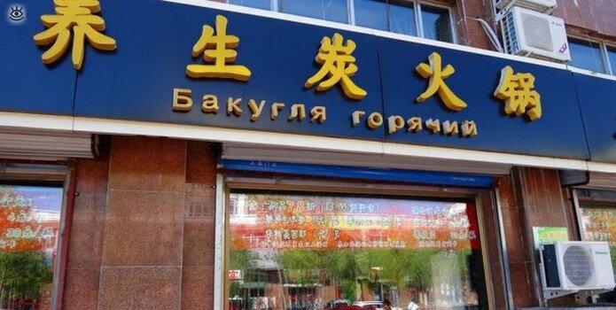 Нелепые вывески на русском в Китае 23