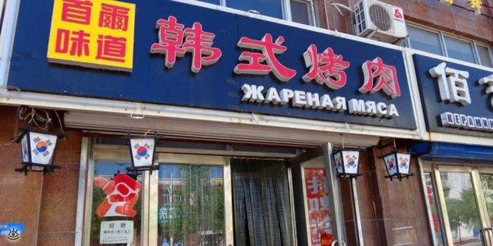 Нелепые вывески на русском в Китае 24