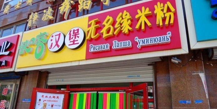 Нелепые вывески на русском в Китае 25