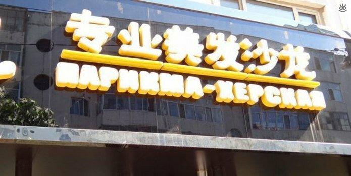 Нелепые вывески на русском в Китае 26