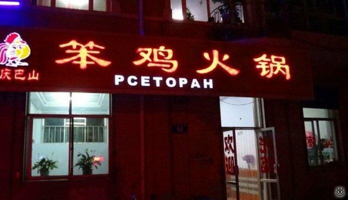 Нелепые вывески на русском в Китае 27