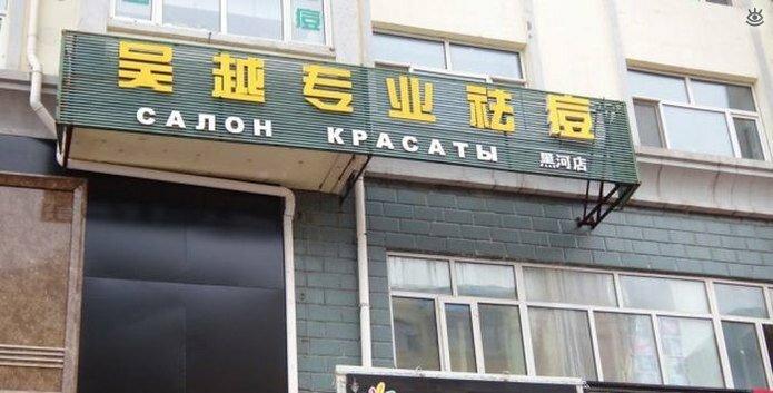 Нелепые вывески на русском в Китае 29