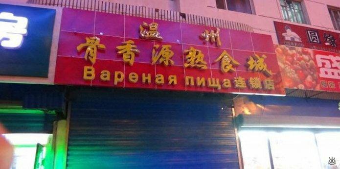 Нелепые вывески на русском в Китае 31