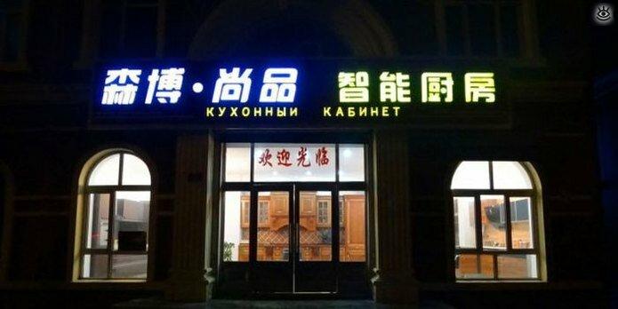Нелепые вывески на русском в Китае 32