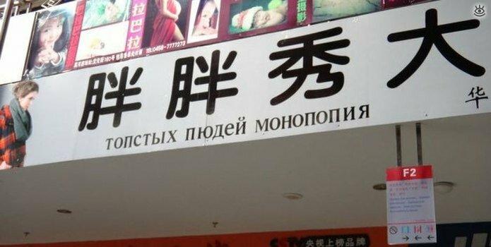 Нелепые вывески на русском в Китае 34