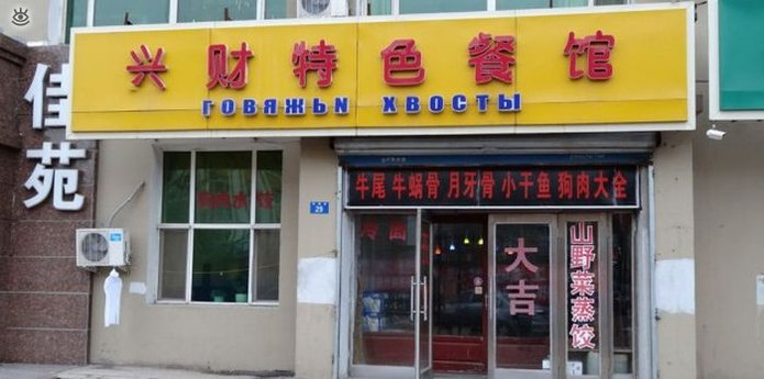 Нелепые вывески на русском в Китае 37