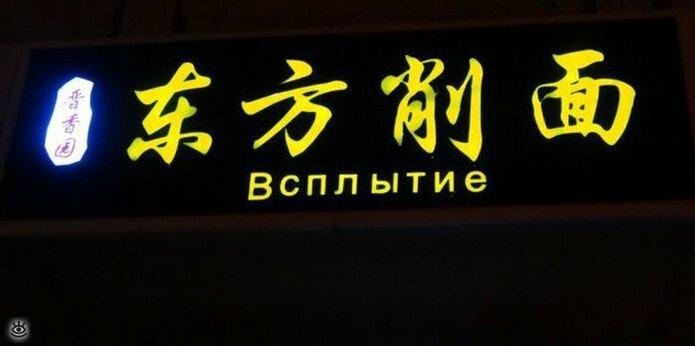 Нелепые вывески на русском в Китае 38