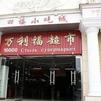Фото приколы Нелепые вывески на русском в Китае (39 фото)