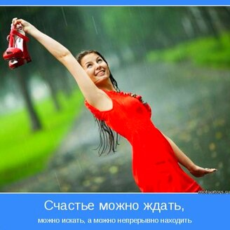 Люби и принимай жизнь!