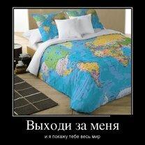 Фото приколы Я покажу тебе весь мир!