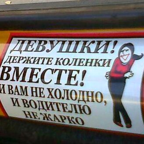 Надписи из маршрутных такси