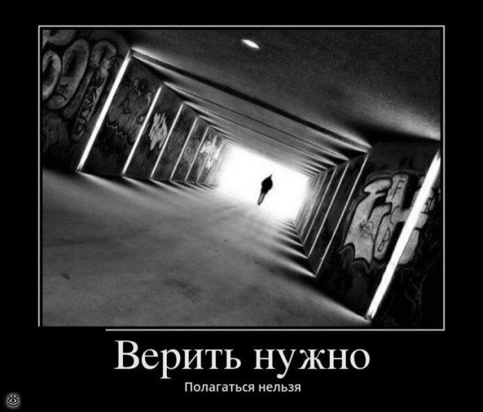 Верить нужно, полагаться нельзя! 2