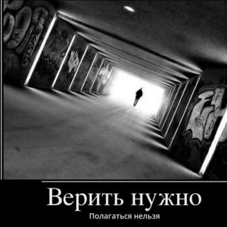 Верить нужно, полагаться нельзя! фото приколы