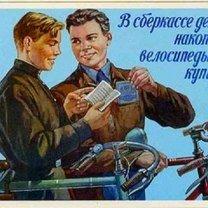 Советская мотивация в плакатах фото