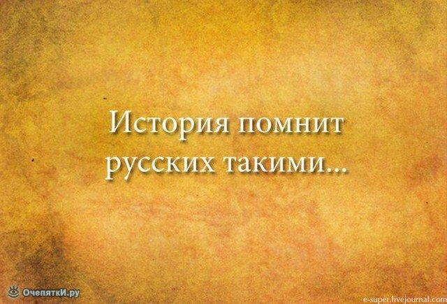 Кто такие русские? 0