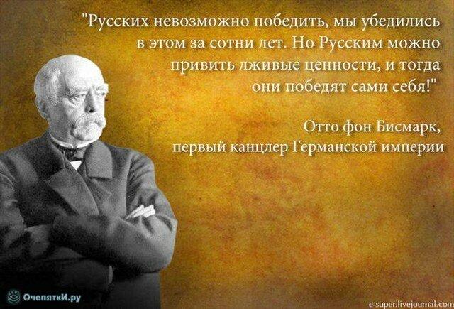 Кто такие русские? 1