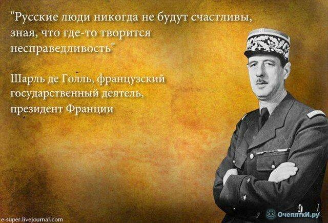 Кто такие русские? 2