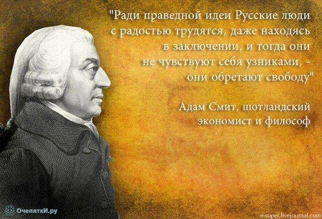 Кто такие русские? 3