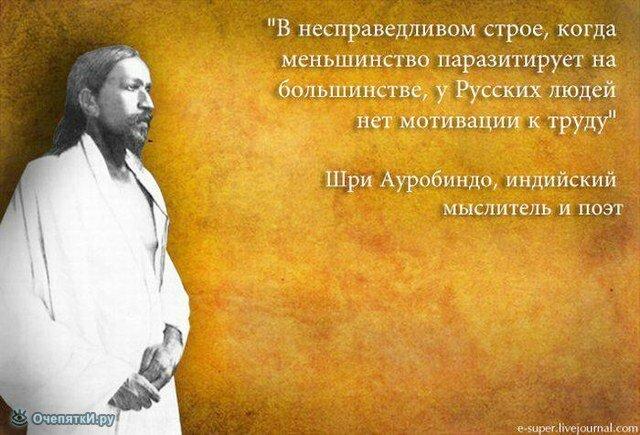 Кто такие русские? 5