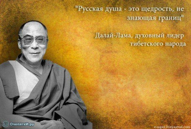 Кто такие русские? 6