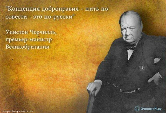 Кто такие русские? 7
