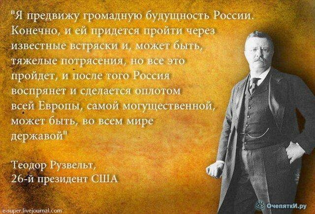 Кто такие русские? 9