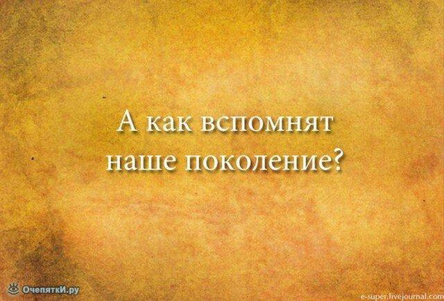 Кто такие русские? 10
